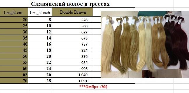 Slavicwefthair