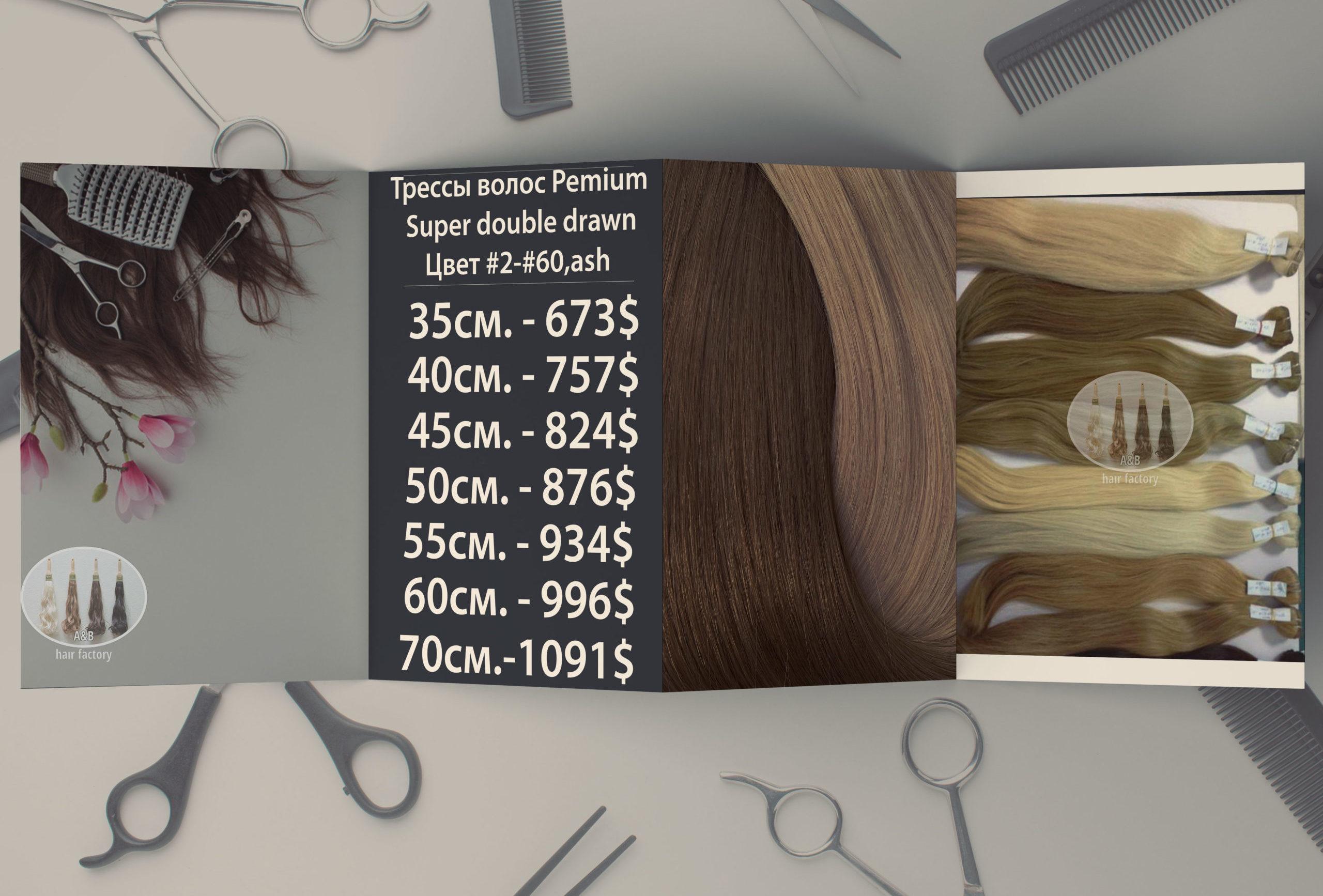 Цены на волосы на треммах A&B hair